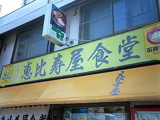恵比須屋食堂前景