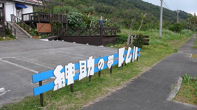 島田紳助の喫茶店