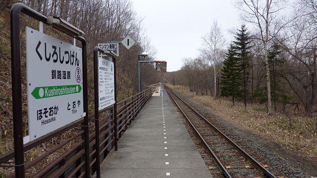 21_marsh_station2.jpg