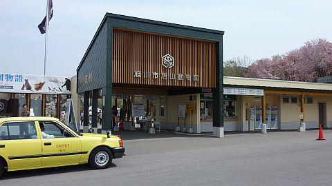 旭山動物園入り口